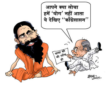 As the government went into contortions, is Baba's campaign in India's hinterlands gathering steam?   |   Cartoon by Shyam Jagota; source and courtesy - sunilscove.files.wordpress.com   |   Click for source image.